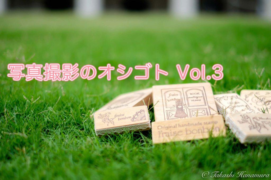 プロフィール/カバー写真撮影のオシゴト Vol.3