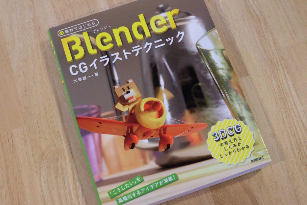 「無料ではじめるBlender CGイラストテクニック」 by 大澤龍一 は3DCGを作るとっかかりが掴める本